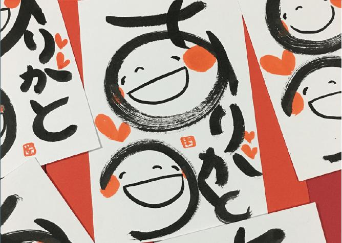 笑い文字を書きたい 笑い文字普及協会
